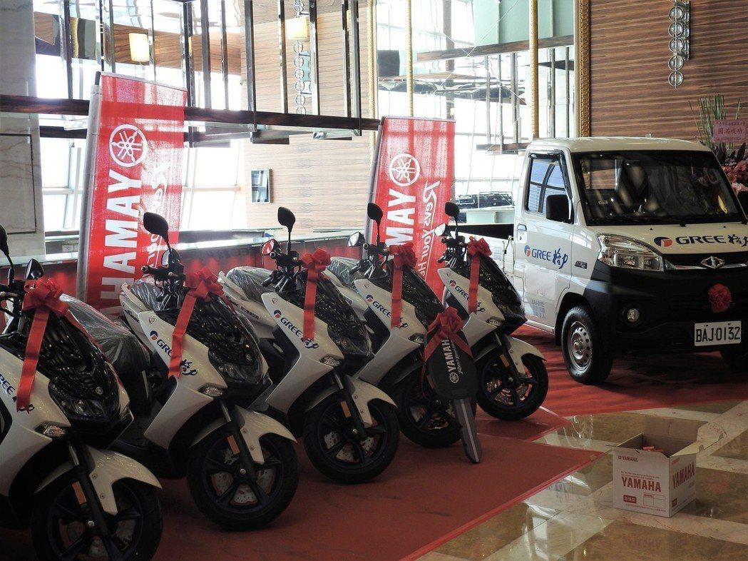 台灣格力獎勵經銷商,提供12台摩托車、1部汽車 。記者林宸誼/攝影