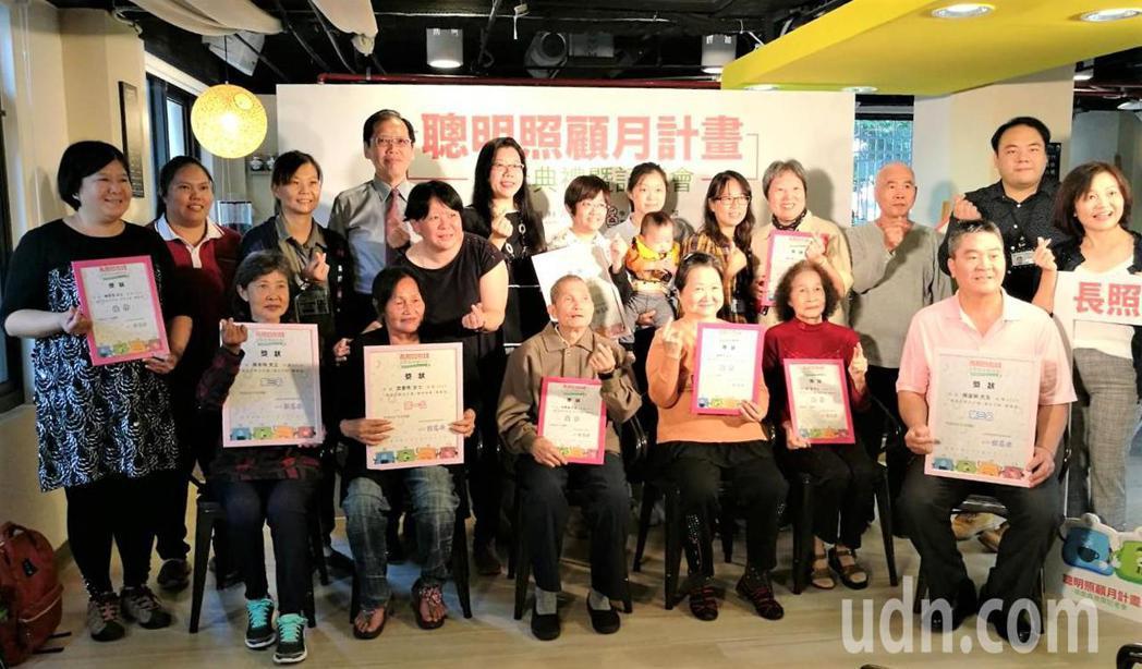 中華民國家庭照顧者今日舉辦「長照四包錢—聰明照顧月計畫選拔」頒獎典禮,第一名是「...