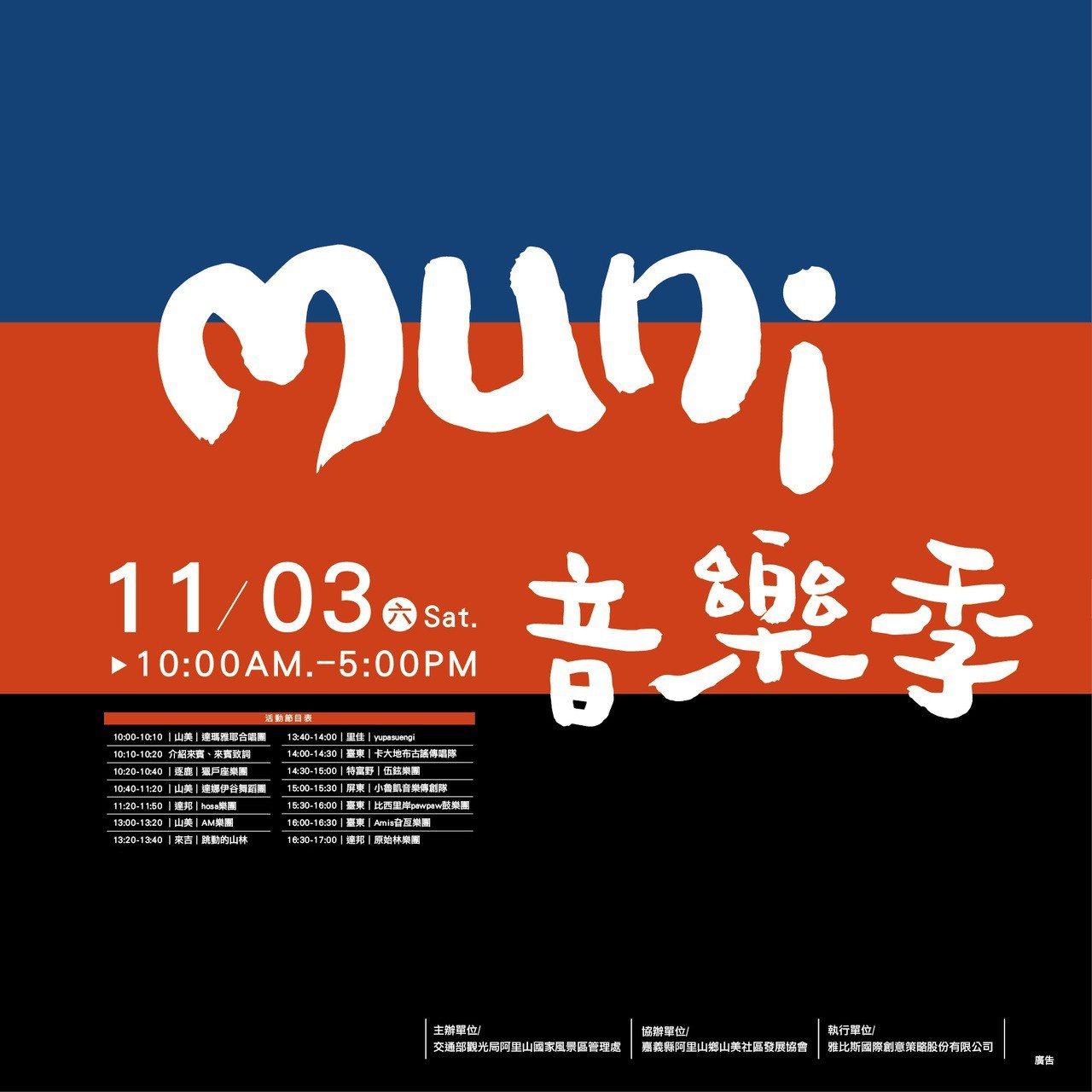 muni音樂季11/3在阿里山鄉山美達娜伊谷開唱。圖/阿里山國家風景區管理處提供