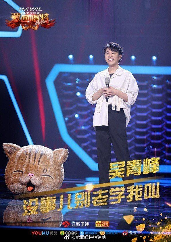 吳青峰戴著貓咪頭套化身「沒事兒別老學我叫」。圖/摘自微博