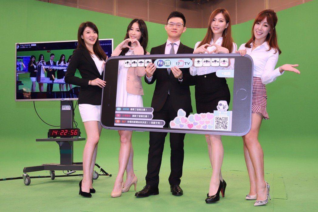 華視與17直播平台攜手合作「華視17報新聞」主持群。圖/17 Media提供