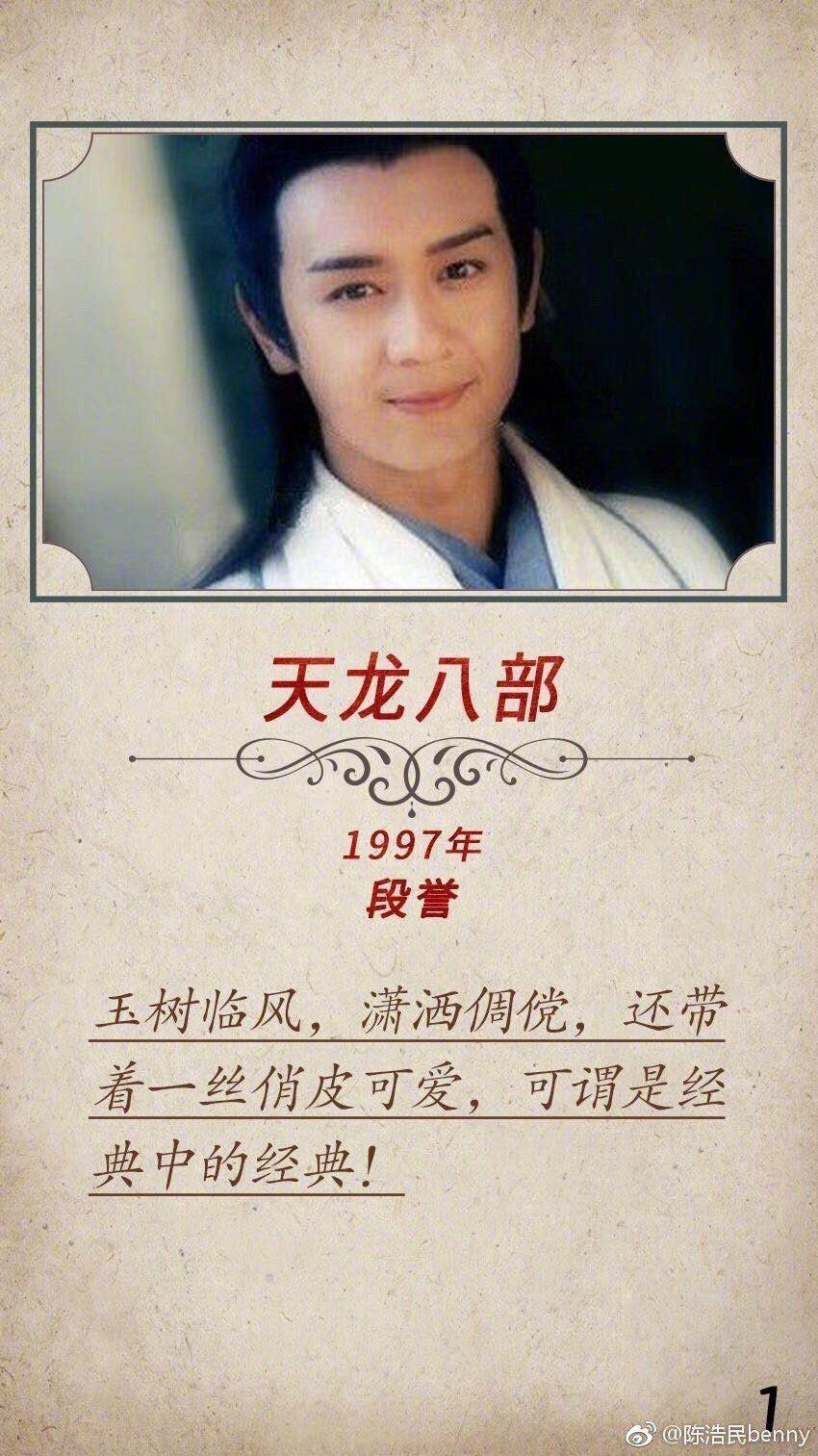 陳浩民是經典「段譽」之一。圖/摘自微博