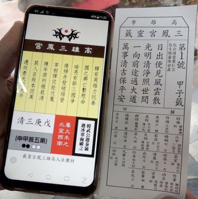 網傳假高雄市三鳳宫之名、與高雄市長選舉有關的籤詩(左),明顯和三鳳宮真正的籤詩有...