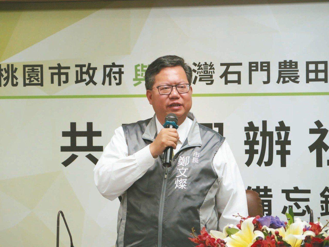 桃園市長鄭文燦。 圖/聯合報系資料照片