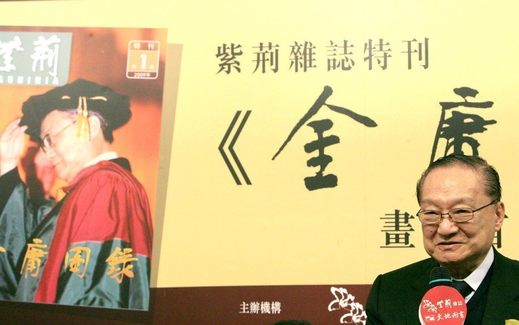 金庸影響華人世界甚鉅,台灣政壇有不少人是金庸迷;圖為2009年4月6日,由香港紫...