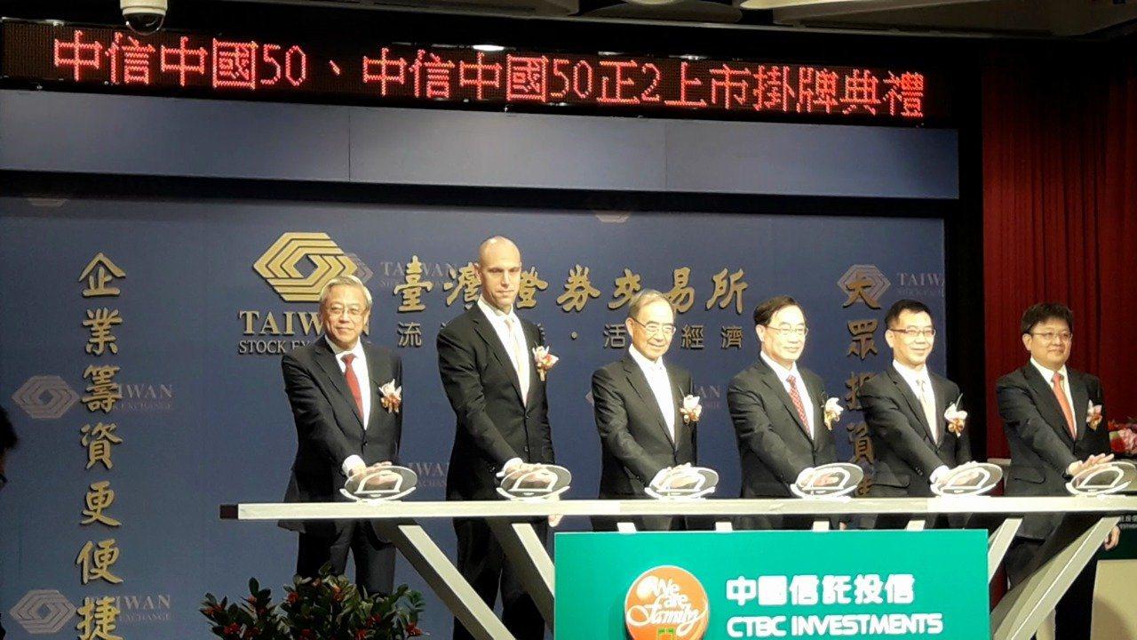 中信中國50、中國50正2上市掛牌典禮。圖/經濟日報