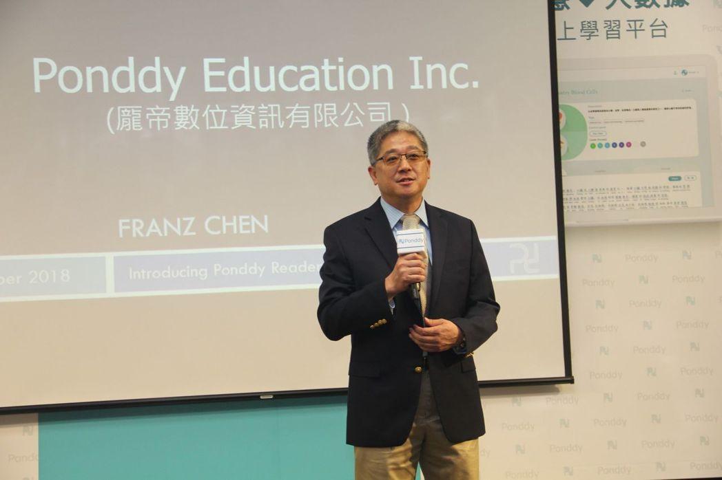 龎帝數位創辦人Franz Chen於記者會上介紹Ponddy Reader 龎帝...