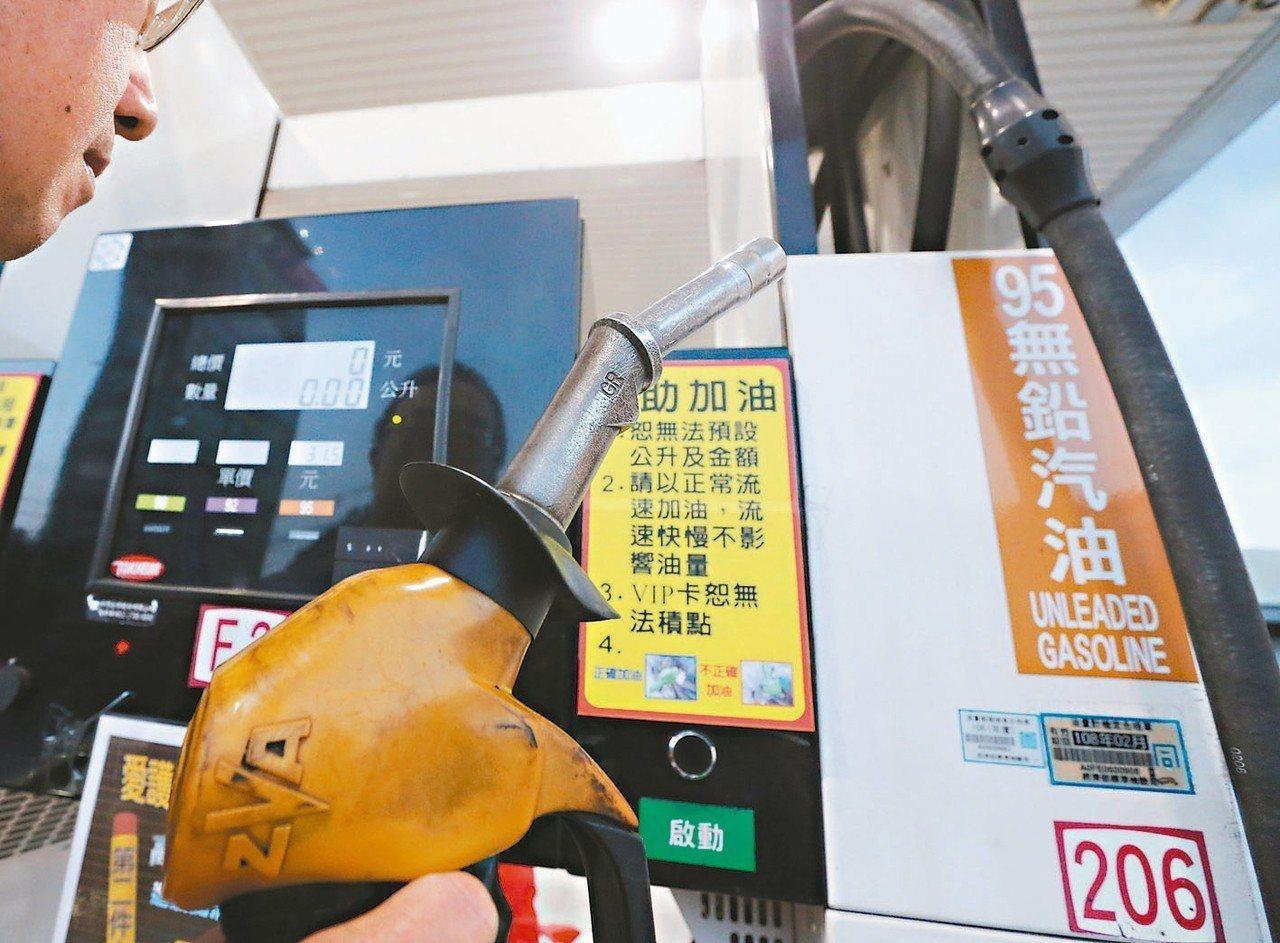 中油針對明受理95無鉛汽油出包案的理賠,將推出三項便民措施。 圖/聯合報系資料照...