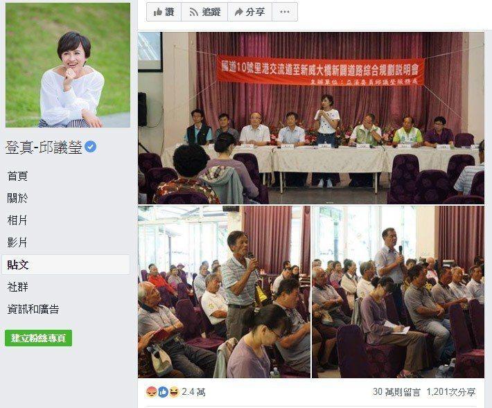 邱議瑩臉書因「陪睡說」被32萬留言蓋樓。圖/翻攝自邱議瑩臉書