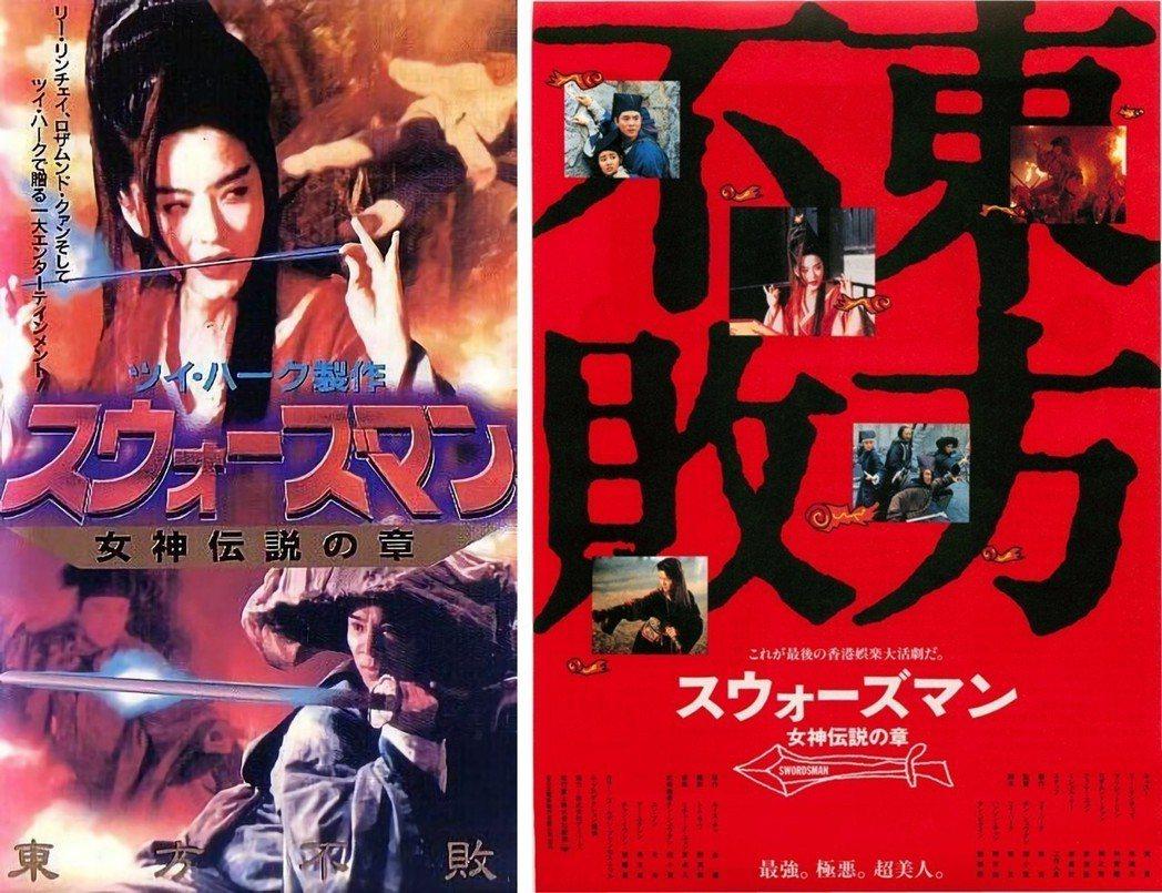 金庸作品雖然影響日本社會的人數不多,卻給了日本一個偉大的次文化資產。圖為電影《笑...