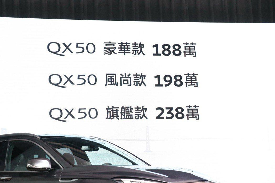 INFINITI QX50以三種車型、188萬元起建議售價正式上市。 記者陳威任...
