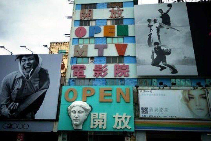 位於新崛江的OPEN MTV,是高雄人一定都知道的「電影院」。 圖片來源/爆廢公...
