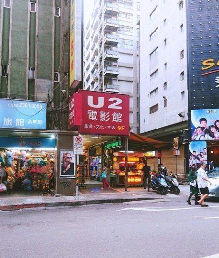 北部也有類似的U2,都是青少年約會勝地。 圖片來源/爆廢公社