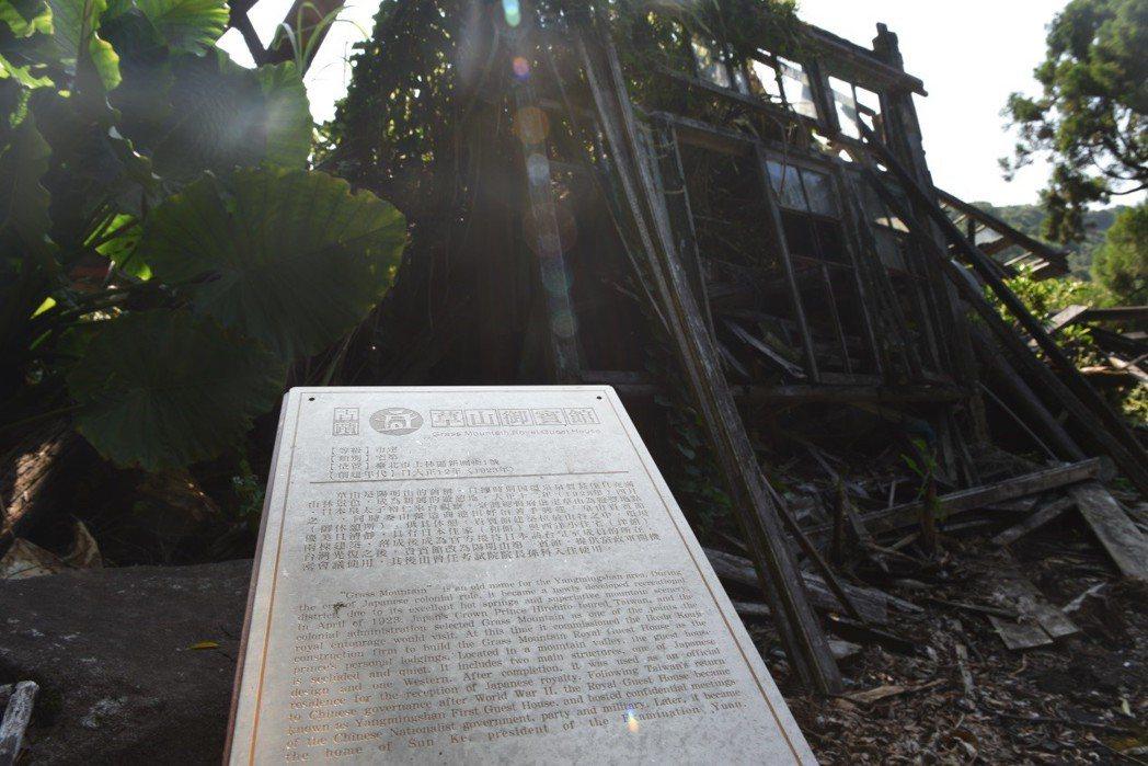 台北市定古蹟草山御賓館。後方古蹟倒塌,僅剩下古蹟說明牌。 圖/作者自攝