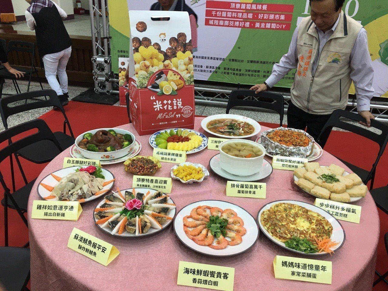宜蘭縣蘇澳鎮公所推出 「2018蘇澳蘿蔔節」,有美食與活動。圖/蘇澳鎮公所提供