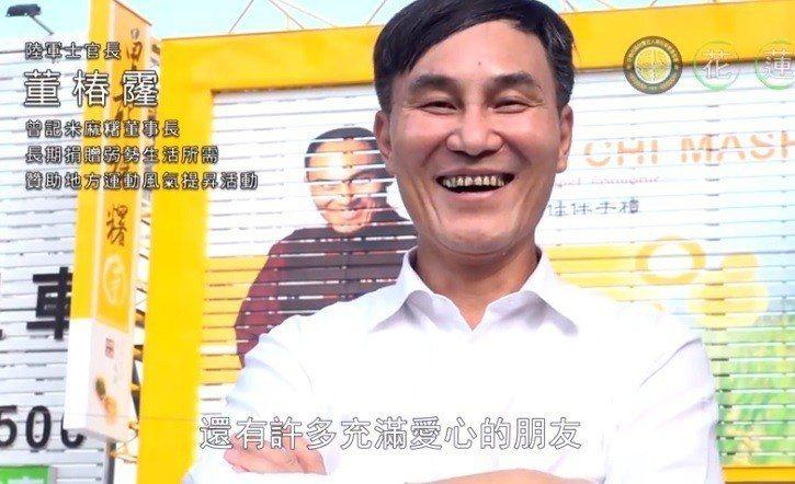 曾記麻糬董事長黃春霳。翻攝榮民榮眷基金會「志業‧志願」微電影
