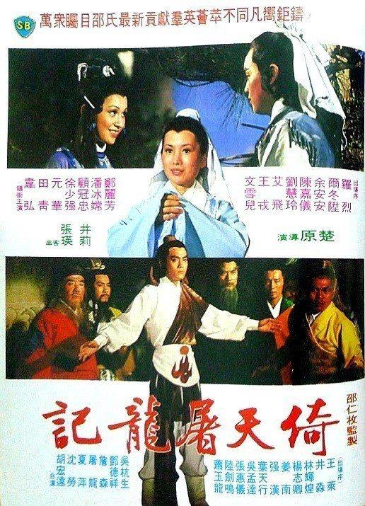 邵氏版「倚天屠龍記」曾在台登上年度國片票房冠軍,開出極佳票房。圖/摘自HKMDB