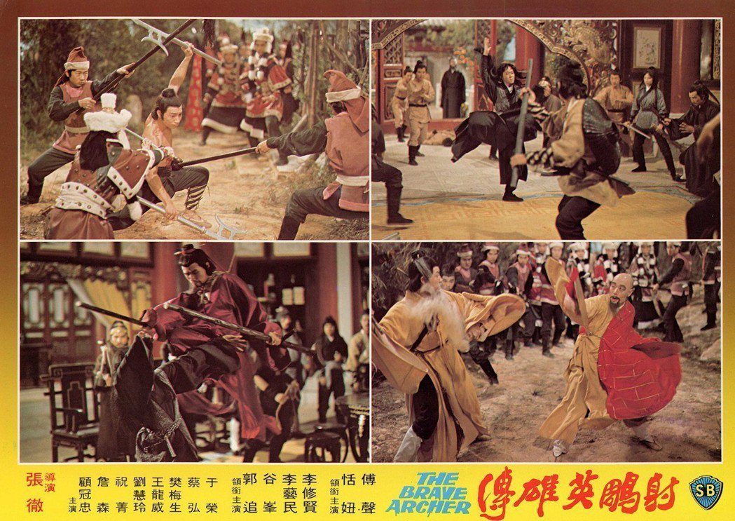 邵氏版「射鵰英雄傳」在台也要改片名才能順利公映。圖/摘自HKMDB