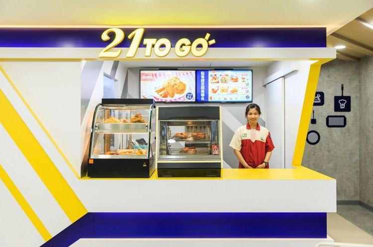 集團全新品牌「21TOGO」主打便利即食、餐點現場調理。圖/7-ELEVEN提供