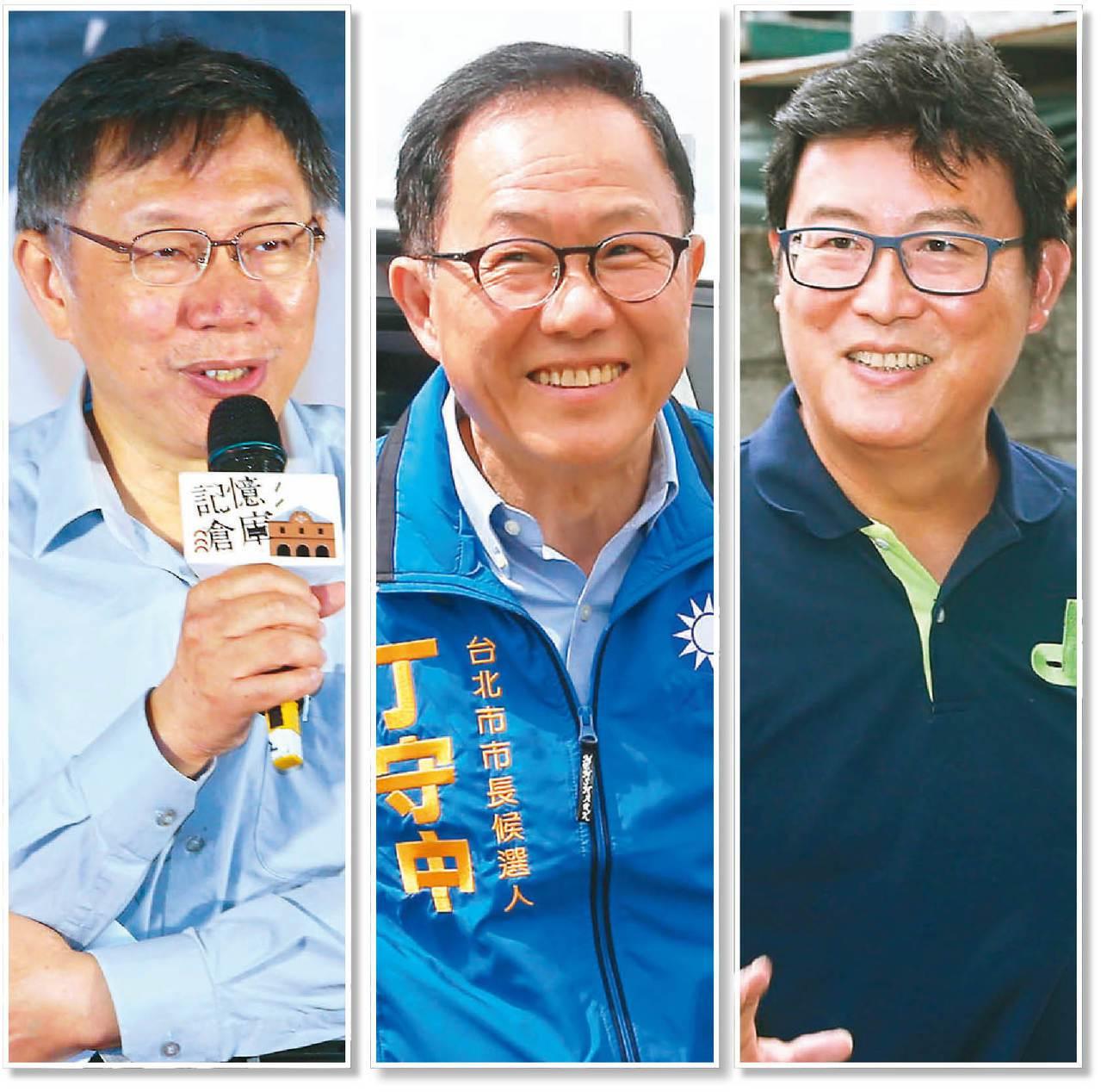 台北市長選戰轉趨緊繃。本報民調顯示,九月下旬還領先國民黨丁守中(中)八個百分點的...