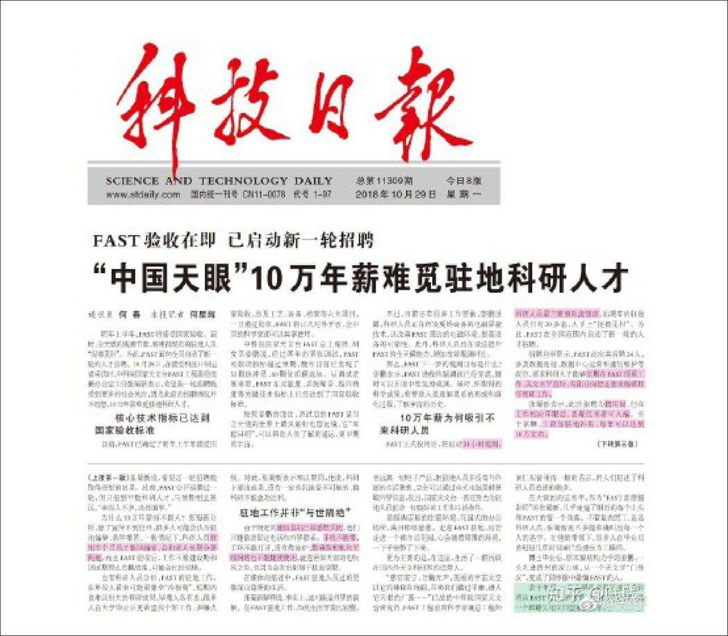 大陸科技部旗下「科技日報」10月29日在頭版刊登「中國天眼十萬年薪難覓駐地科學人...