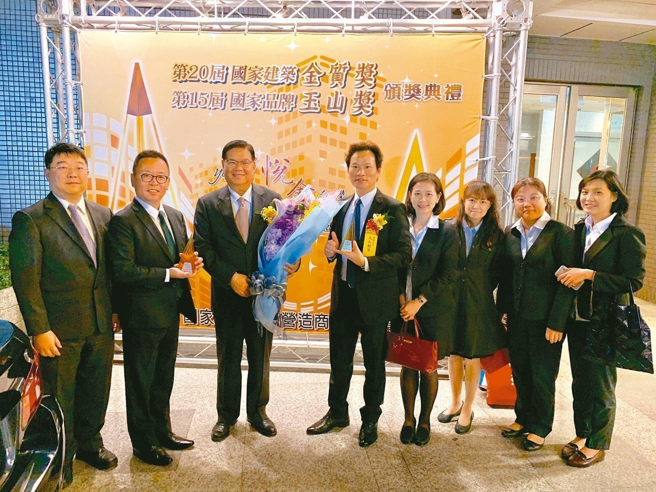 元大期貨在董事長林添富(左三)的帶領下,獲第15屆國家品牌玉山獎「傑出企業」及「...