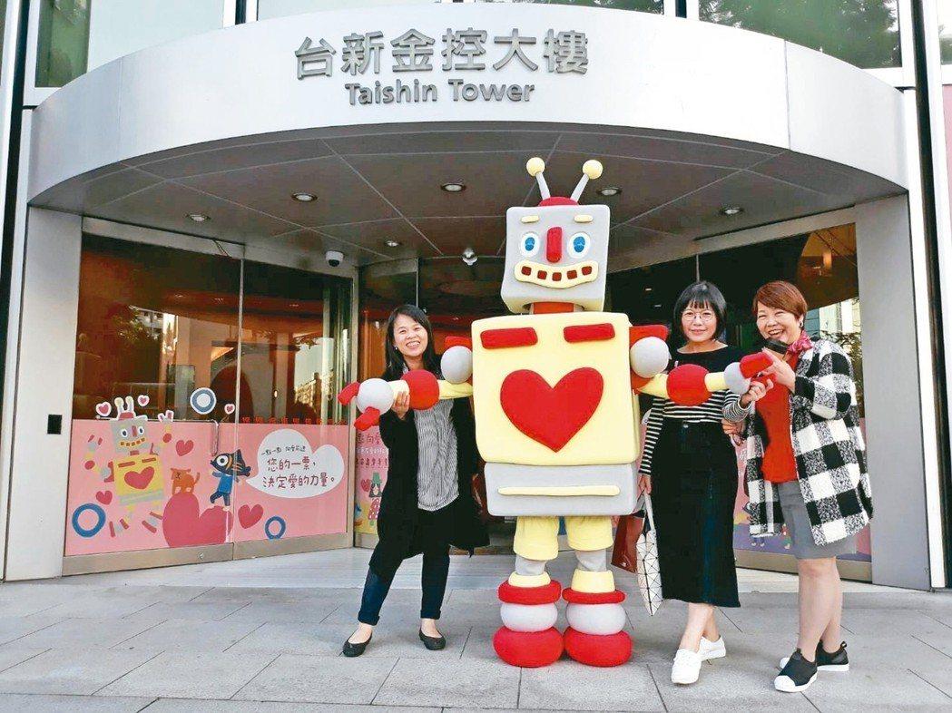 跟著愛的力量機器人一起快閃,投滿十票,即可獲得限量機器人小禮。 台新銀行公益慈善...