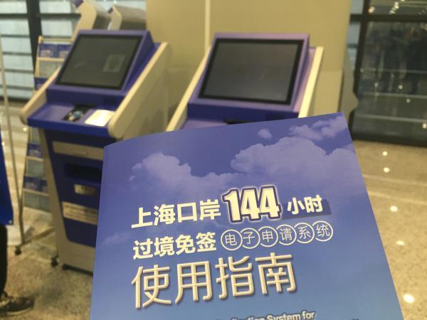 迎進博會,上海啟用144小時過境免簽。