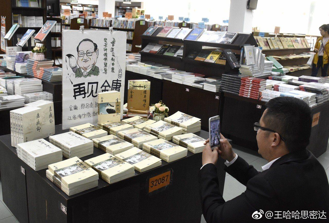 金庸逝後引中國各地購書熱,書籍連夜上架,電商4小時賣了25萬冊。圖擷取自微博