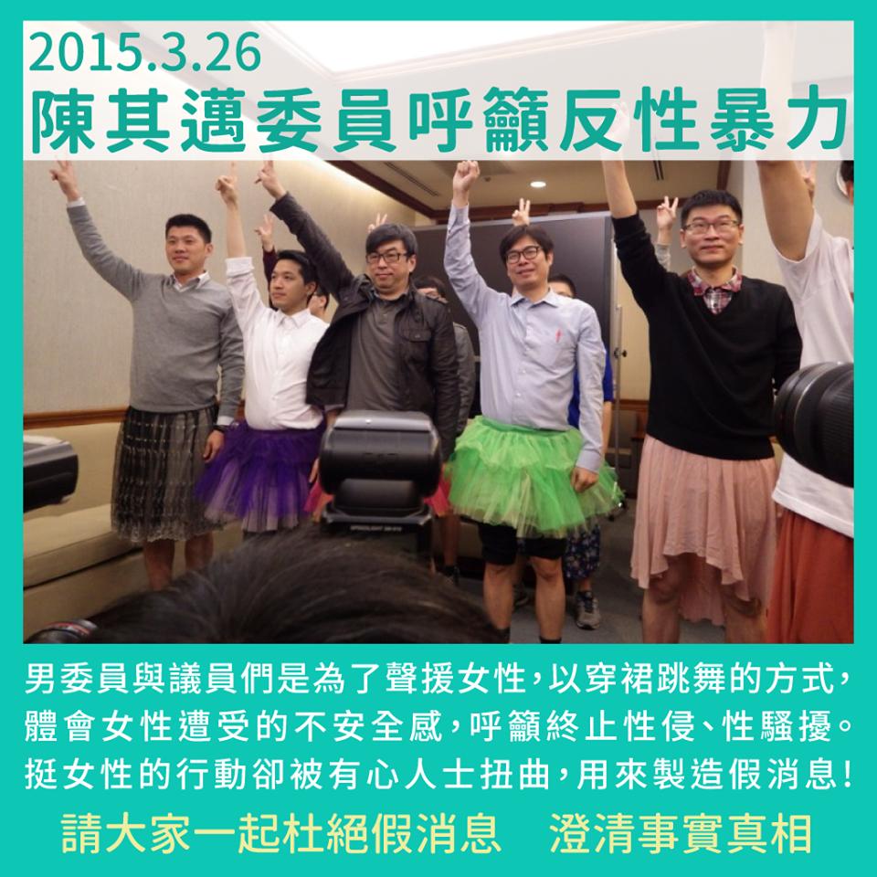 民進黨立委李麗芬今天說,陳其邁當時穿裙子是為了聲援女性,在有心人操作下,卻成為惡...