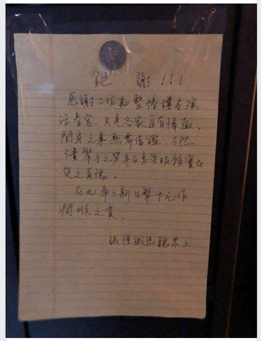 一位女網友在爆料公社PO文貼出一張社區大門上感謝紙條,紙條上還貼有10元硬幣。圖...