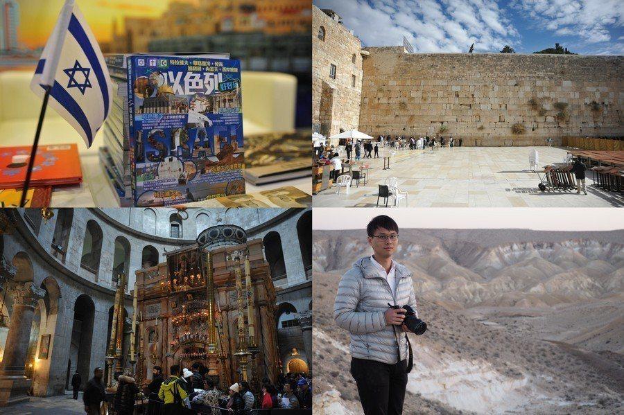 周庭溎花一年時間撰寫旅行書《以色列好好玩》,分享從以色列這片土地上認識福音。(p...