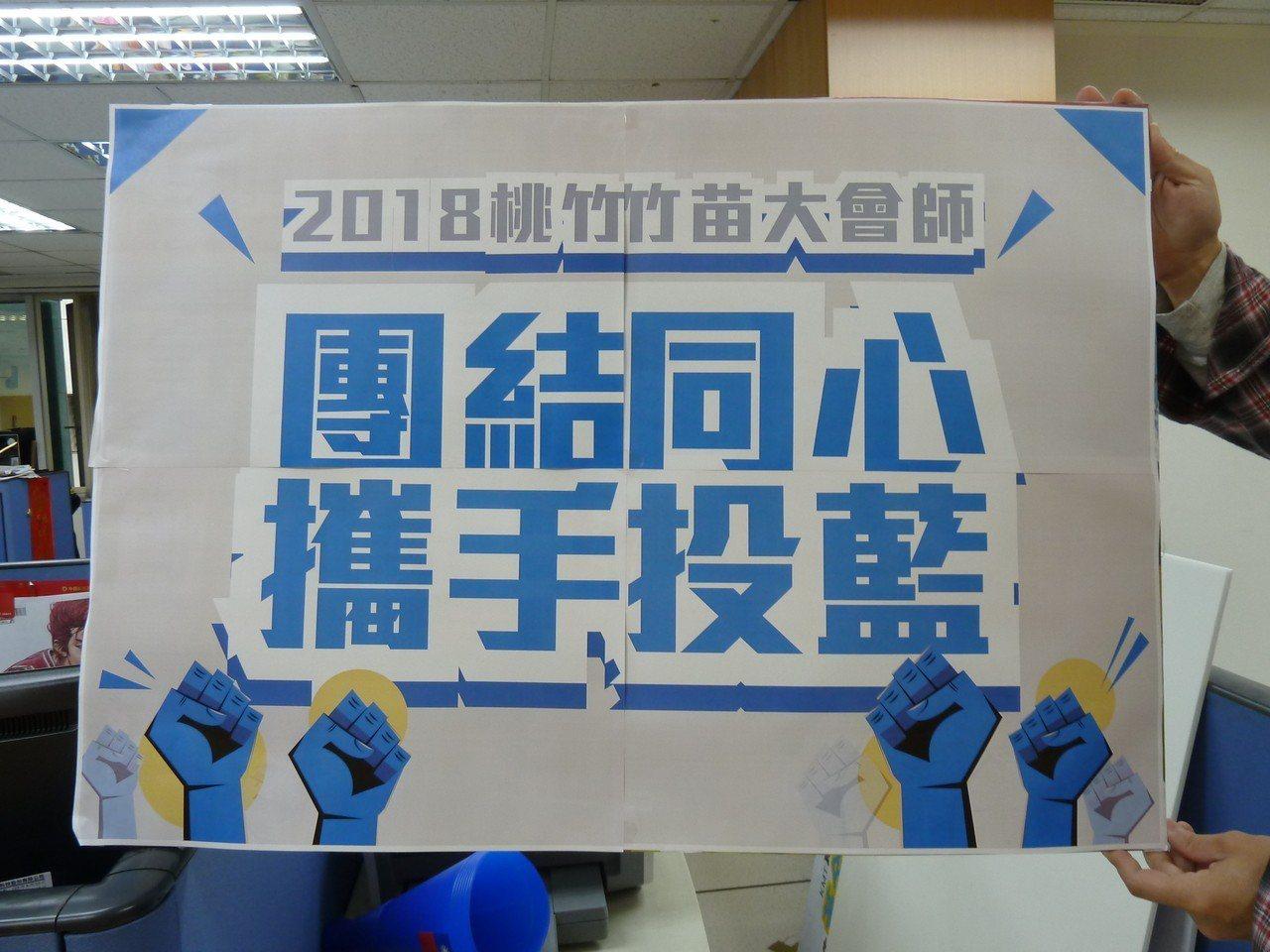 年底九合一選戰投票日倒數,國民黨今天宣布,11月4日將在新竹縣政府前廣場,舉辦桃...