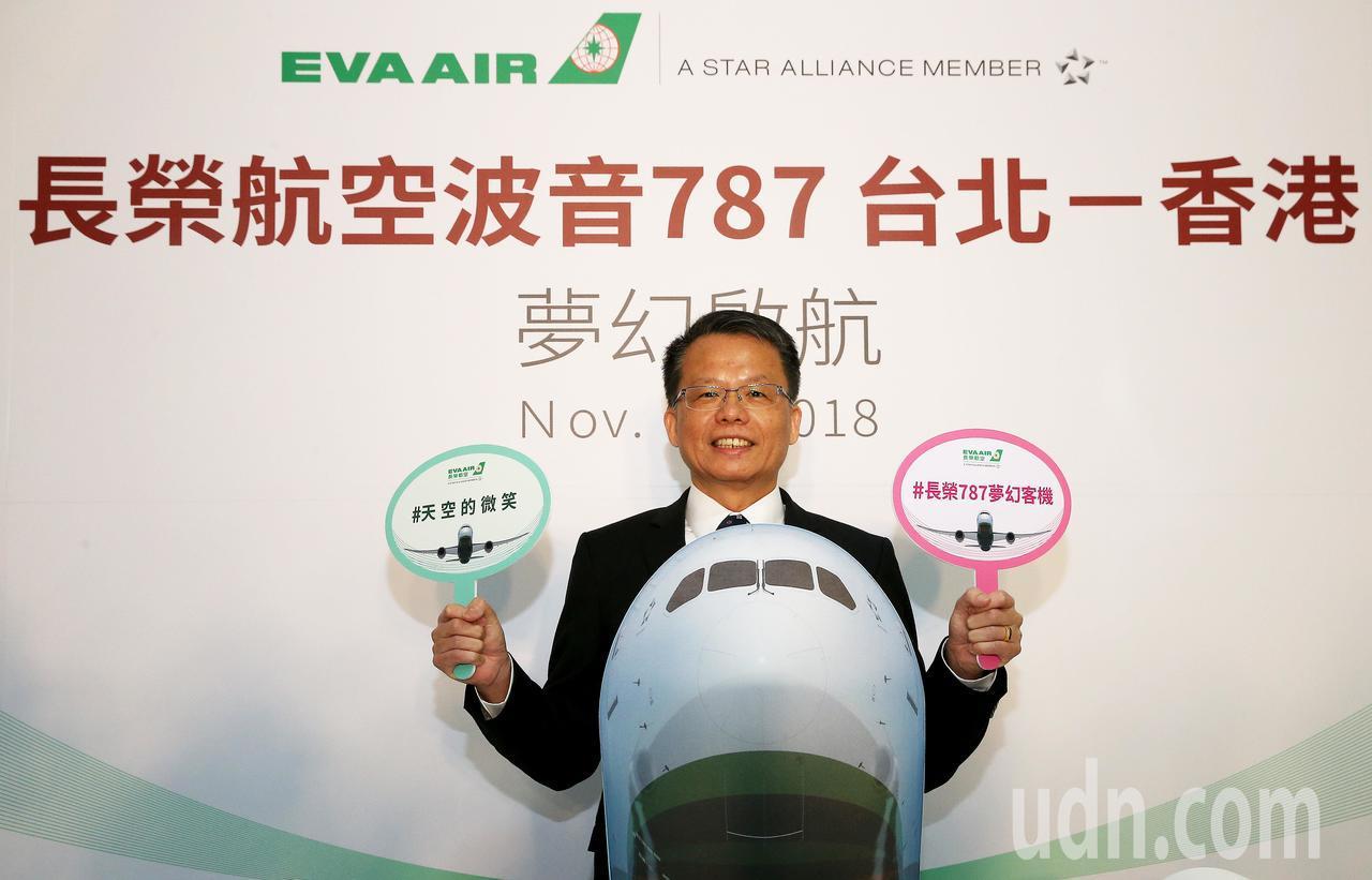 長榮航空公司引進波音787-9全新客機,1日上午首次載客飛行前往香港。長榮航空總...