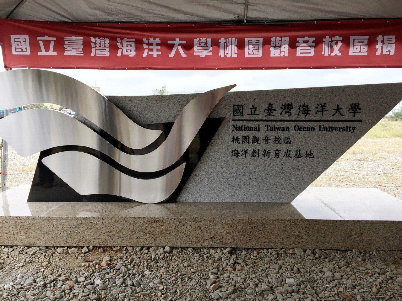 國立台灣海洋大學桃園觀音校區揭牌啟動,未來興建海洋環境暨藻礁中心、觀賞水族與經濟...