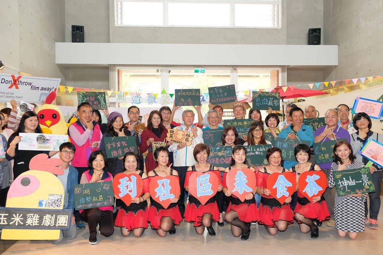 新竹縣107年社造成果微笑Party,將於本周日早上十點到下午五點,在竹東文創藝...