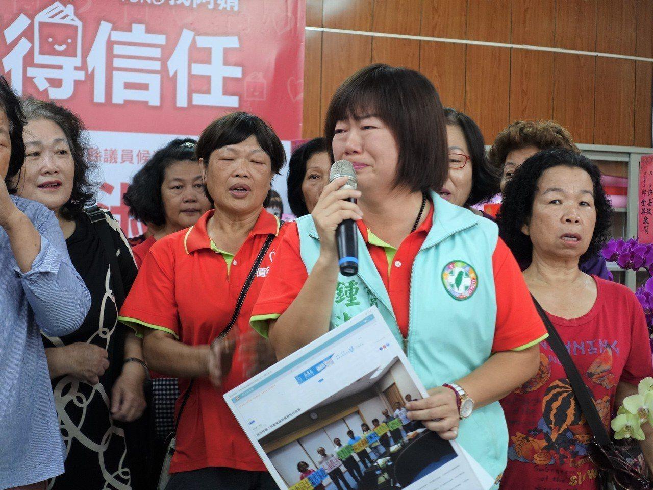 民進黨屏東縣議員候選人鍾淑娟今淚訴遭到污名化。記者翁禎霞/攝影
