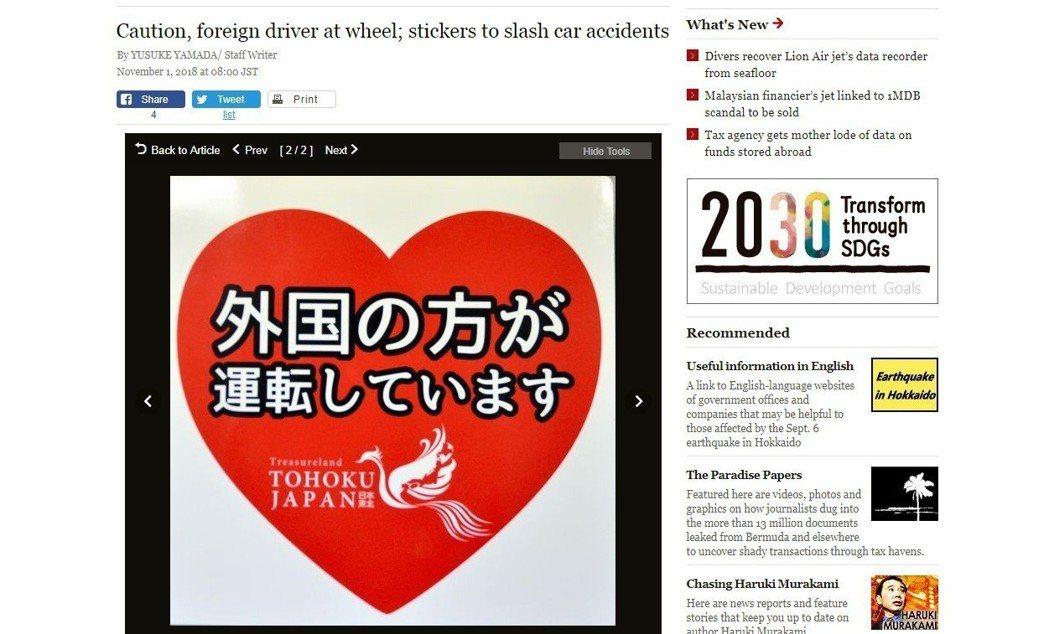 日本東北地區的租車警告貼紙以磁鐵固定在車身,提醒其他駕駛人注意外籍自駕客。取自朝...