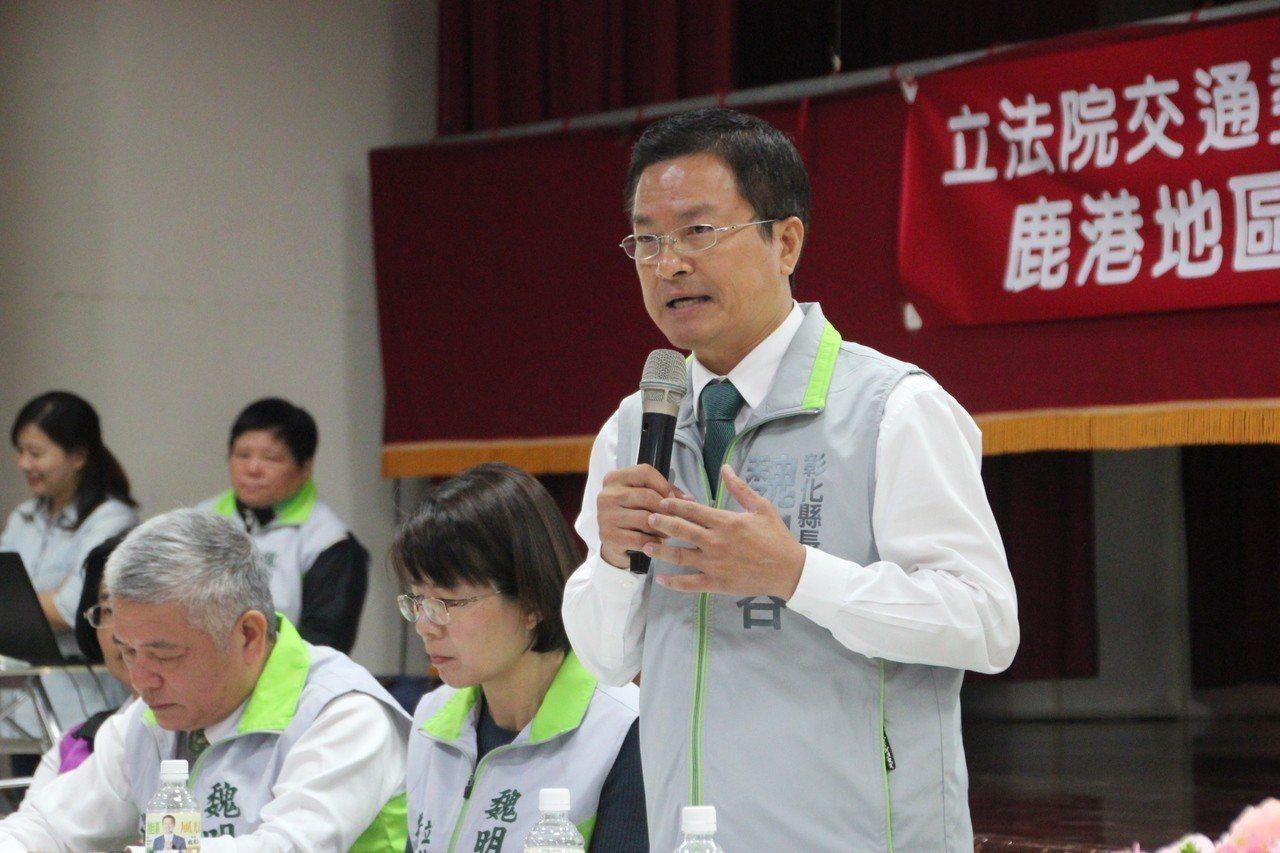 彰化縣長魏明谷侃侃而談所爭取到的建設,並說「大家眼睛看得很清楚,我們做的工作很多...