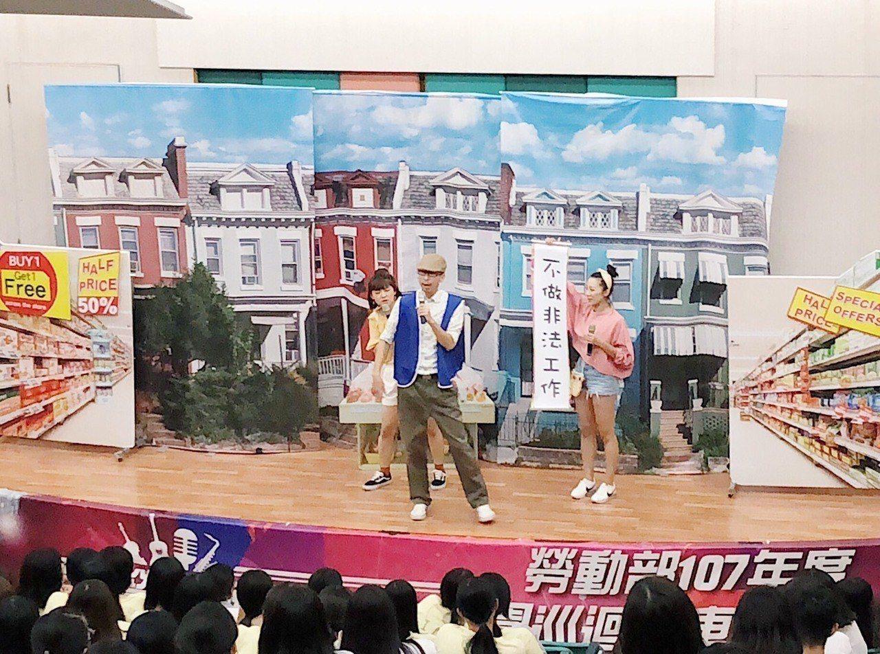 勞動部今年與國內知名的如果劇團合作,到學校演出。圖/台南市勞工局提供