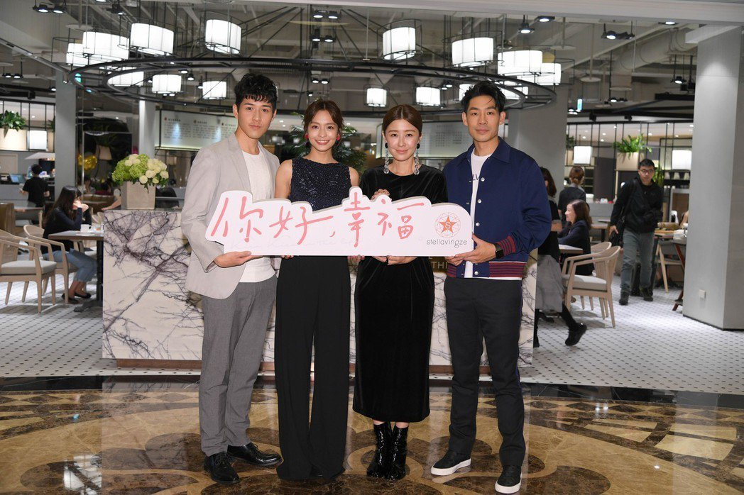 吳岳擎(左起)葉星辰、李維維、藍鈞天參加三立迷你劇集「你好,幸福」記者會。圖/三