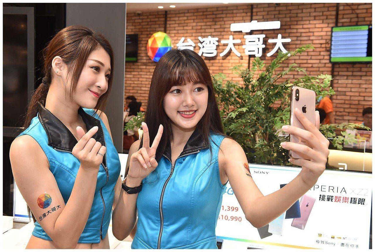 台灣大哥大網路門市即日起至11月12日推出「雙11閃殺搶購」專案,iPhone ...
