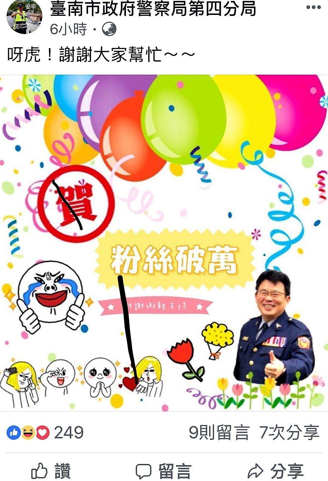 「賀!粉絲破萬」台南市警局第4分局臉書粉絲團,今天破萬了。記者邵心杰/攝影