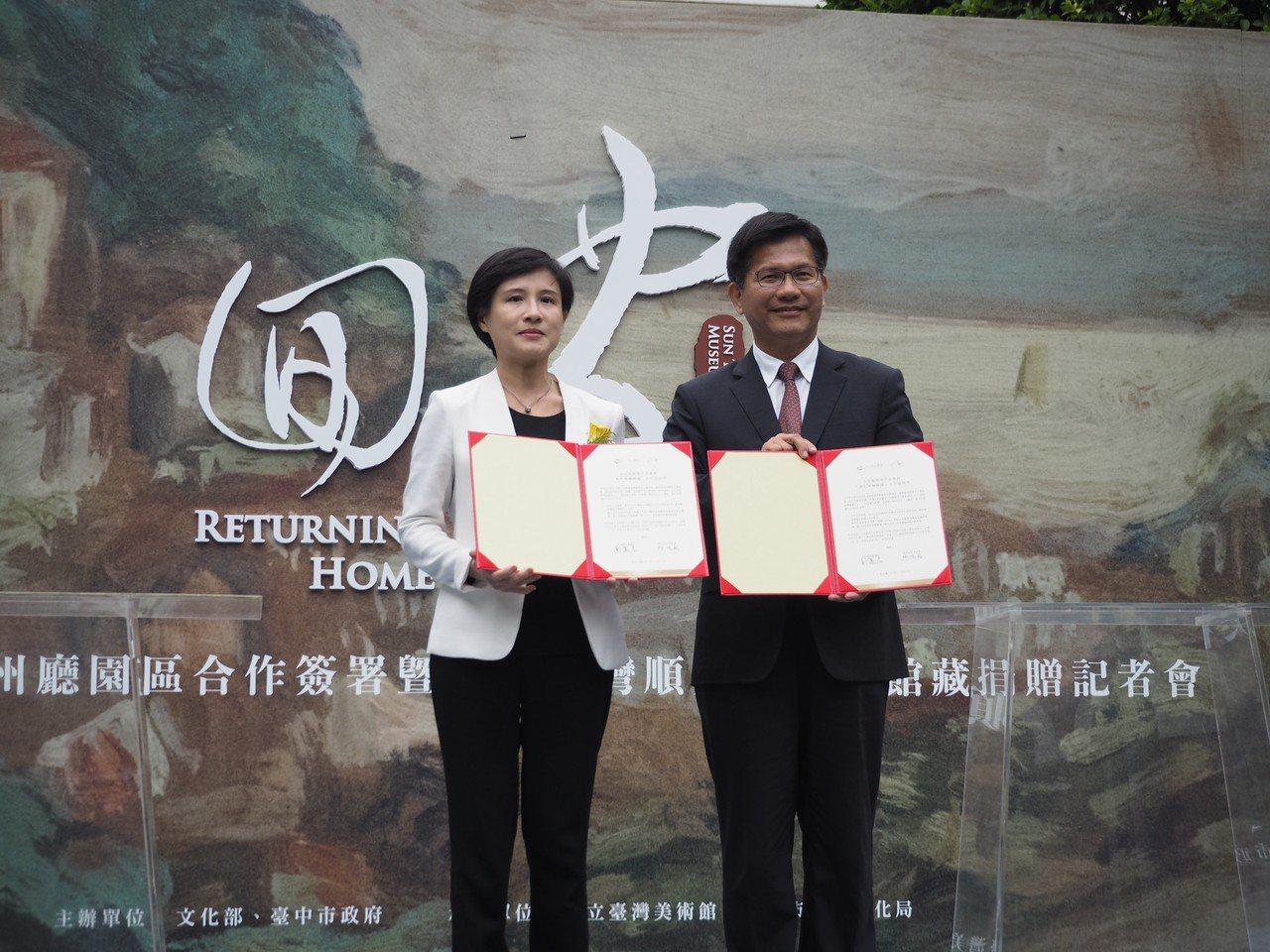 文化部長鄭麗君(左)、台中市長林佳龍(右)簽合作意向書,中央、地方攜手打造「國美...