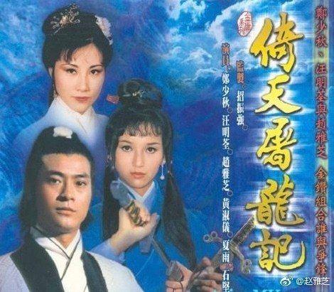 首齣電視劇版「倚天屠龍記」捧紅趙雅芝,也讓她被傳和汪明荃有心結。圖/摘自微博