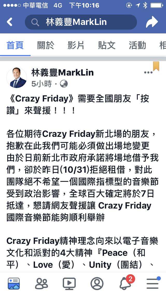 台南市長候選人林義豐在臉書PO文說是新北市政府拒借場地。記者陳珮琦/翻攝