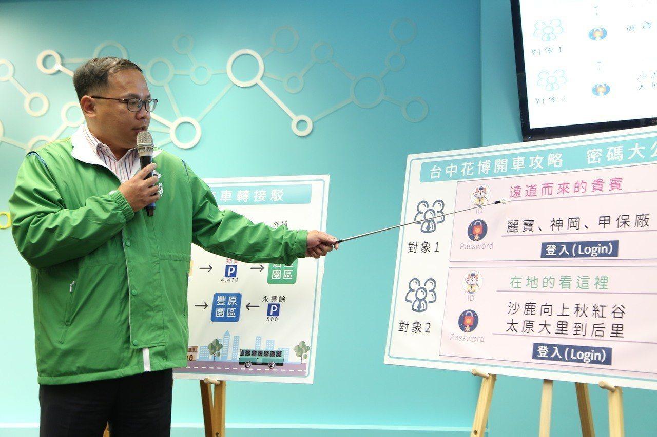 台中市交通局長王義川提醒:「搭火車看花博才是王道!」遊客可Google搜尋「花博...