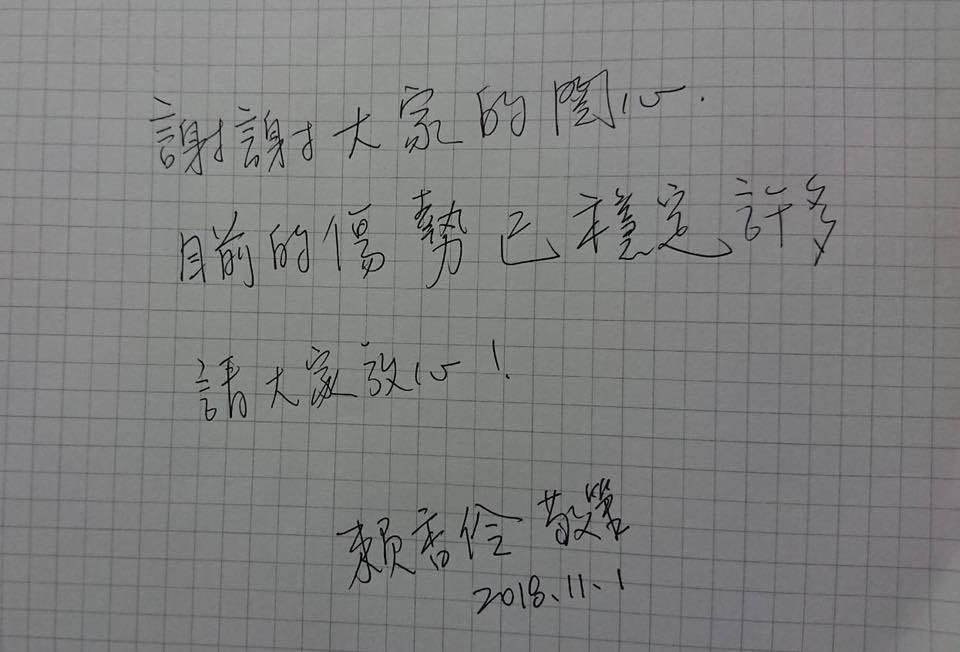 北市府勞動局長賴香伶昨在臉書上傳字條,表示「謝謝大家的關心,目前的傷勢已穩定許多...