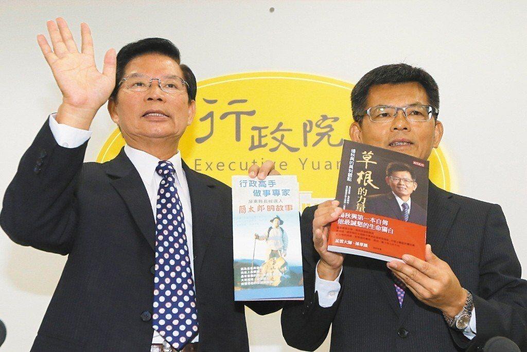 2014年9月,時任行政院政務委員楊秋興(右)與簡太郎(左)在行政院舉行記者會宣...
