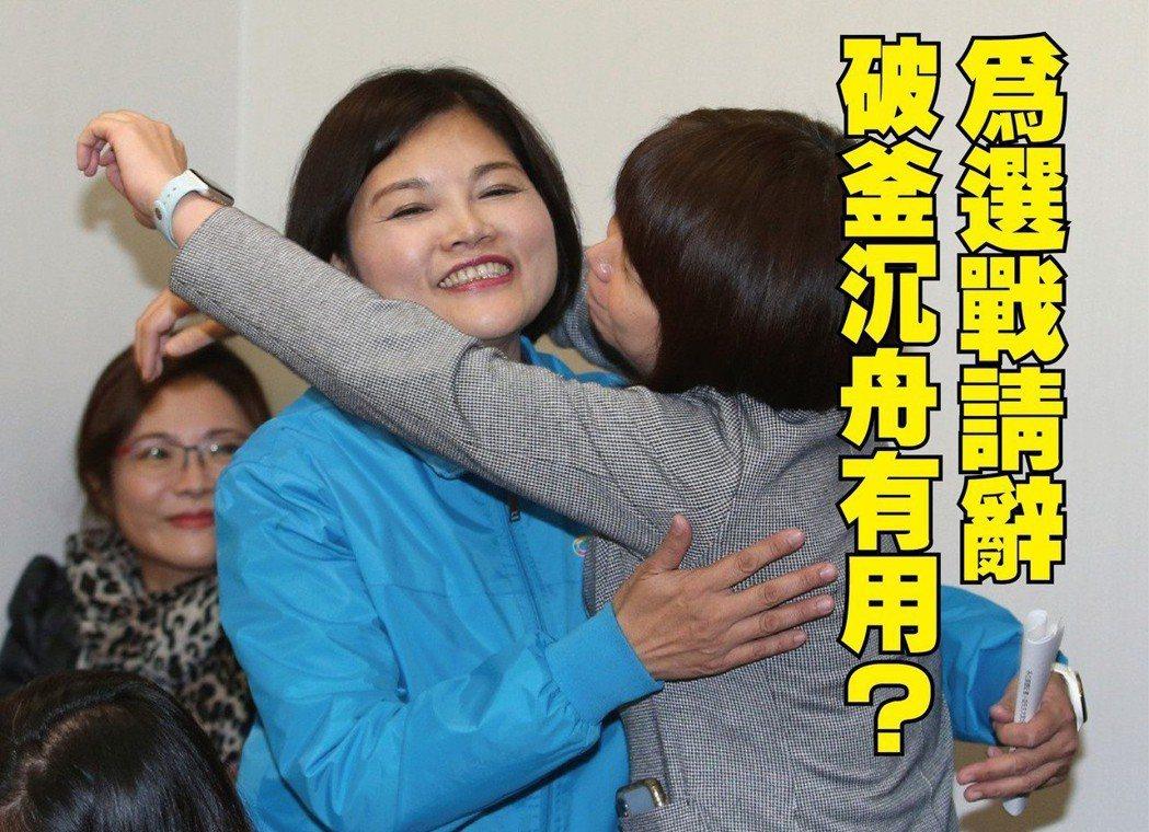 雲林縣長國民黨候選人張麗善(左)昨上午宣布辭去立委,立法委員林麗蟬(右)給予不捨...